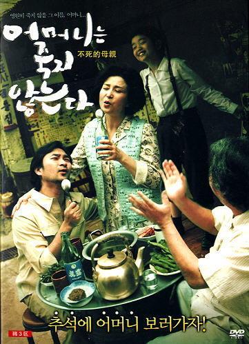 MOTHER KOREAN MOVIE DVD