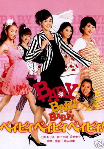 BABY BABY BABY! JAPANESE MOVIE DVD