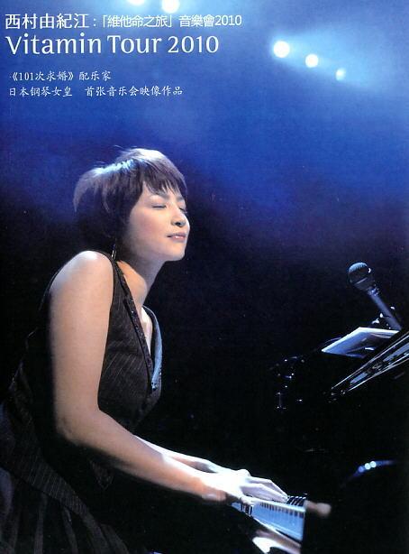 Yukie Nishimura VITAMIN TOUR 2010 DVD J-POP