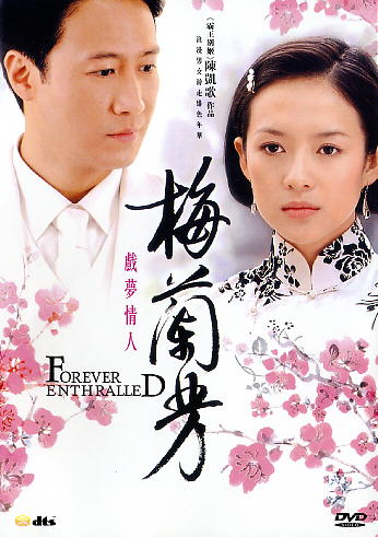 FOREVER ENTHRALLED CHINESE MOVIE DVD