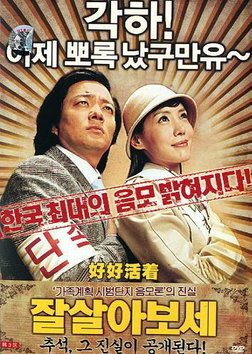 LIVE GOOD KOREAN MOVIE DVD