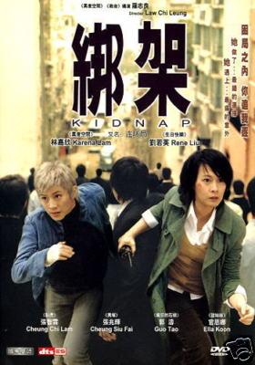 KIDNAP HONG KONG MOVIE DVD