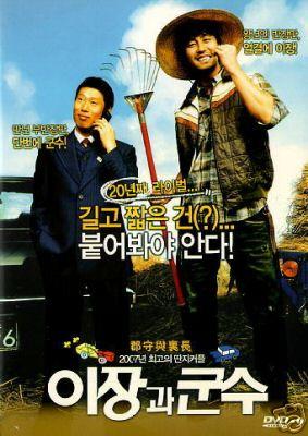 SMAILL TOWN RIVALS KOREAN MOVIE DVD