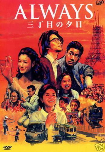 ALWAYS Sunset On Third Street JAPANESE MOVIE DVD