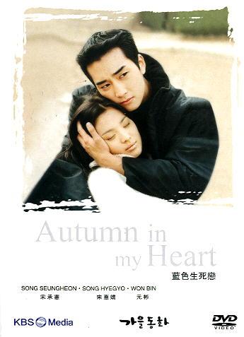 AUTUMN IN MY HEART KOREAN TV DRAMA DVD SET