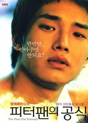 The Peter Pan Formula Korea Movie DVD