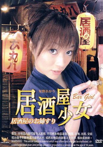BAR GIRL JAPANESE MOVIE DVD