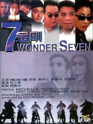 WONDER SEVEN HONG KONG MOVIE DVD