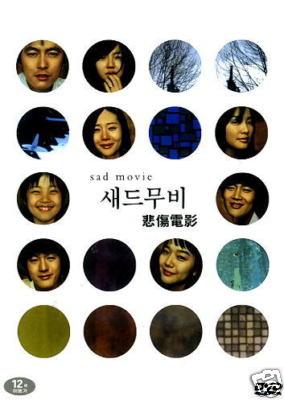 SAD MOVIE KOREAN MOVIE DVD