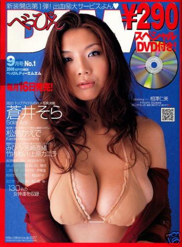 BEPPIN DMM IMPORT JAPAN MAGAZINE SEP 2008 w/ FREE DVD