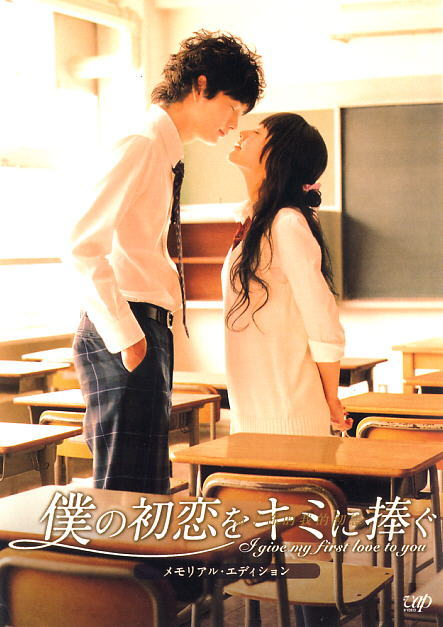 I GIVE MY FIRST LOVE TO YOU JAPANESE MOVIE DVD