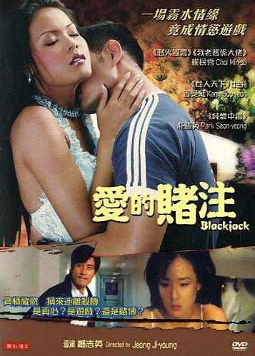 BLACKJACK KOREAN MOVIE DVD