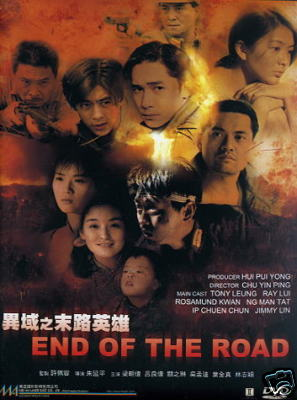 END OF THE ROAD HONG KONG MOVIE DVD