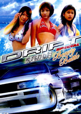 DRIFT SPECIAL BEAUTY BATTLE JAPANESE MOVIE DVD