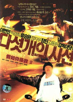 If You Were Me 2 Korea Movie DVD
