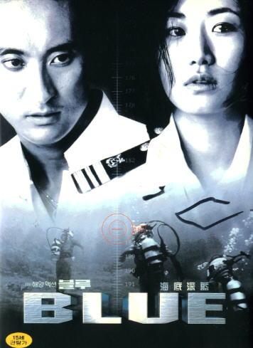 BLUE KOREAN MOVIE DVD