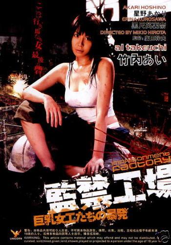 IMPRISONMENT FACTORY JAPANESE MOVIE DVD