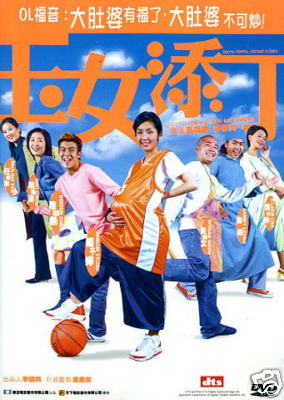 DUMMY MOMMY, WITHOUT A BABY HONG KONG MOVIE DVD