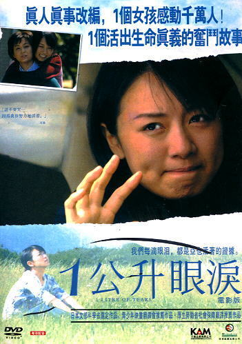 1 LITRE OF TEARS JAPANESE MOVIE DVD