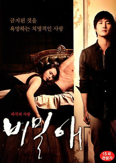 SECRET LOVE KOREAN MOVIE DVD ~PERFECT ENGLISH SUBTITLES