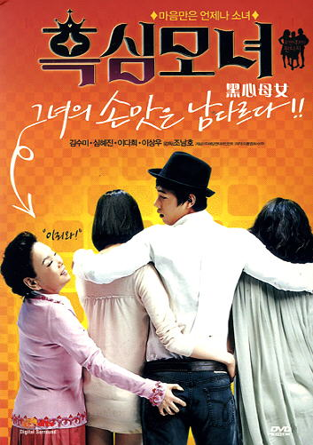 DELIVERING LOVE KOREAN MOVIE DVD