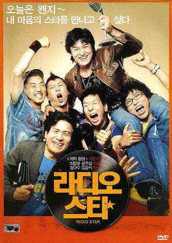 RADIO STAR KOREAN MOVIE DVD
