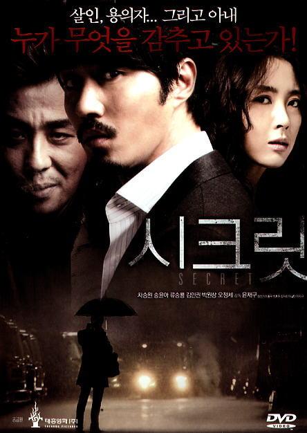 SECRET KOREAN MOVIE DVD ~PERFECT ENGLISH SUBTITLES~