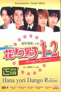 HANA YORI DANGO RETURNS SEASON 1 & 2 Japanese Drama DVD Set