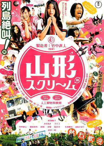 YAMAGATA SCREAM JAPANESE MOVIE DVD