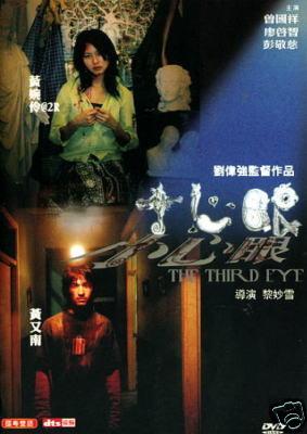 THE THIRD EYE HONG KONG MOVIE DVD