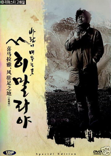 Himalaya, Where The Wind Dwells KOREAN MOVIE DVD