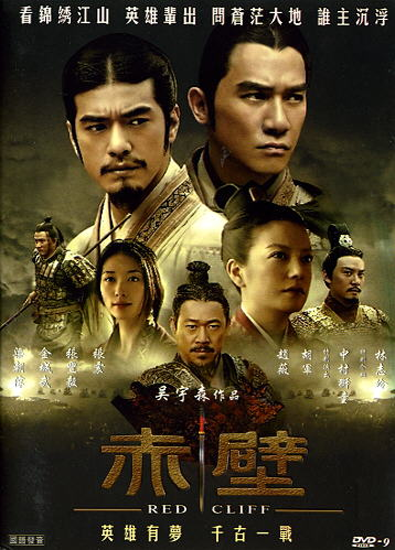 RED CLIFF CHINESE MOVIE DVD