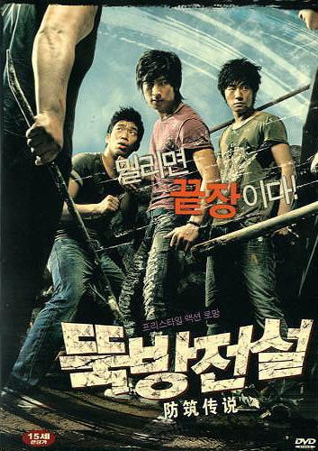BAR LEGEND / THREE FELLAS KOREAN MOVIE DVD