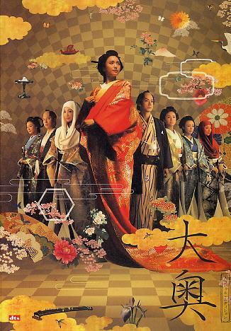 OOKU JAPANESE MOVIE DVD