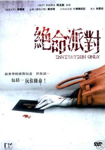 INVITATION ONLY TAIWAN SLASHER HORROR MOVIE DVD