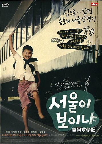 UNFORGETTABLE KOREAN MOVIE DVD