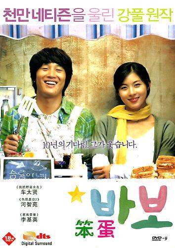 BA:BO KOREAN MOVIE DVD ~U.S. SELLER~