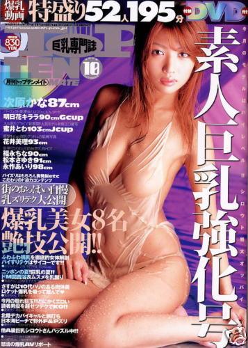 TOP TEN IMPORT JAPAN MAGAZINE OCT 2008 ~FREE DVD~