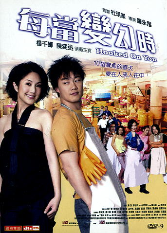 HOOKED ON YOU HONG KONG MOVIE DVD