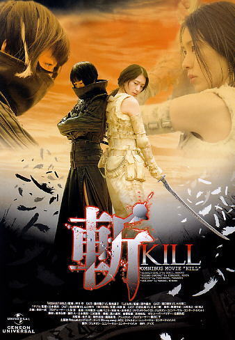 KILL JAPANESE MOVIE DVD