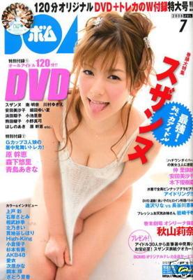 BOMB IMPORT JAPAN IDOL MAGAZINE JULY 08 FREE BONUS DVD