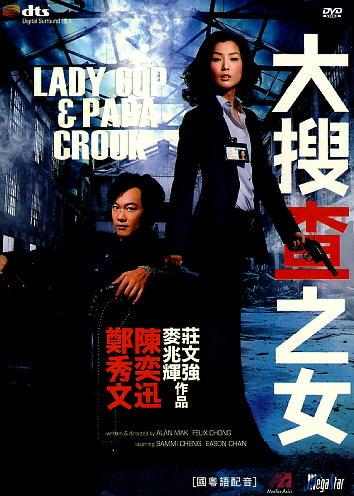 LADY COP & PAPA CROOK CHINESE MOVIE DVD