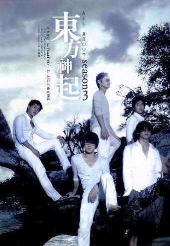 All About DONG BANG SHIN KI Season 3 Standard Edi. DVD