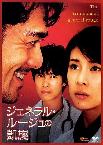 The Triumphant General Rouge JAPANESE MOVIE DVD