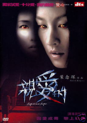 FORGIVE AND FORGET CHINESE MOVIE DVD