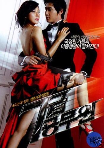 SECRET COUPLE KOREAN MOVIE DVD
