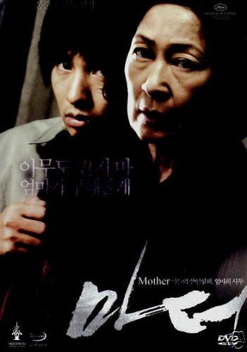 MOTHER KOREAN MOVIE DVD ~PERFECT ENGLISH SUBTITLES~