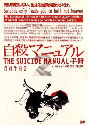 SUICIDE MANUAL 2 JAPANESE MOVIE DVD