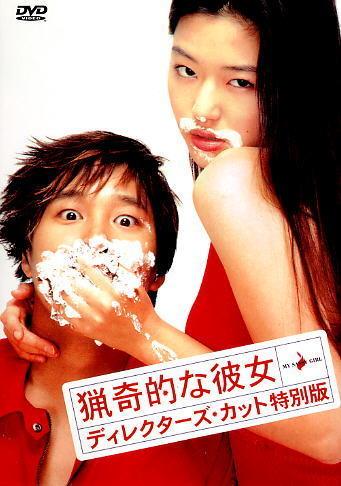 MY SASSY GIRL KOREAN MOVIE DVD