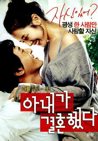 MY WIFE GOT MARRIED KOREAN MOVIE DVD